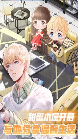 恋与制作人游戏官方最新版1.9.0823截图2