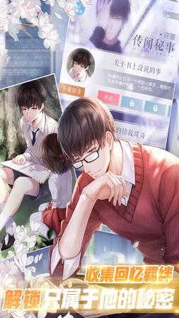 恋与制作人游戏官方最新版1.9.0823截图1