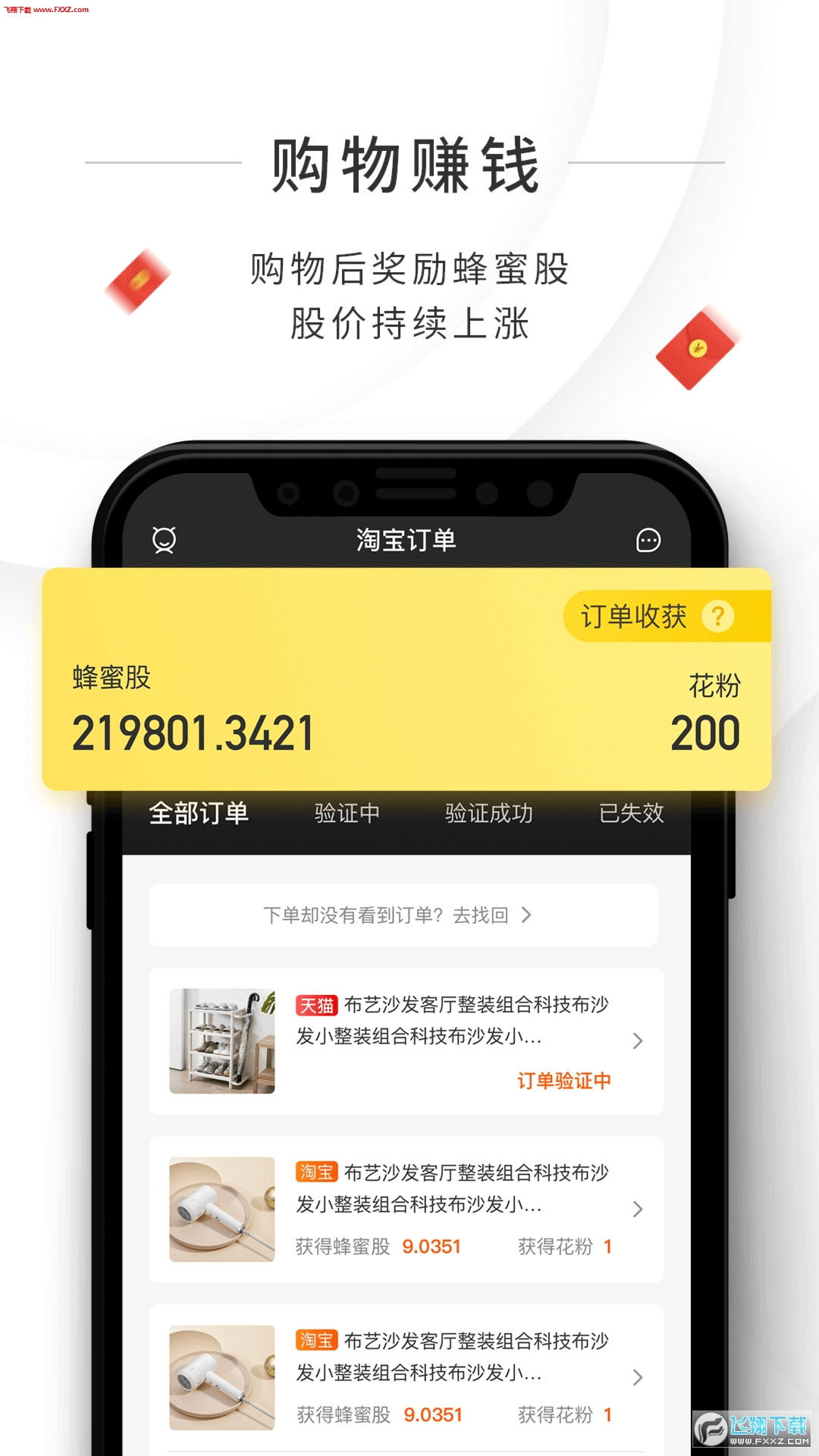蜂群app安卓版1.0.3截图1
