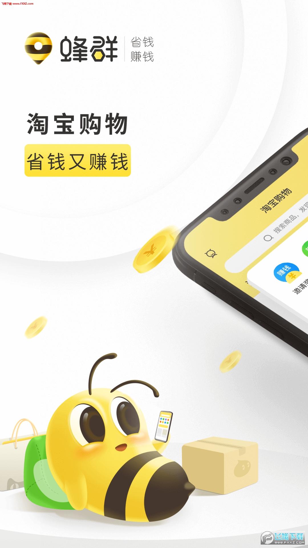 蜂群app安卓版1.0.3截图3