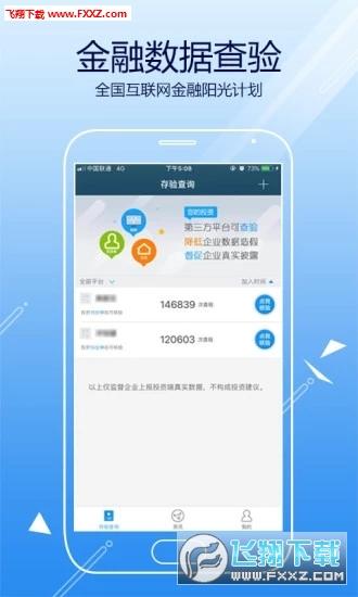 金融服务平台app
