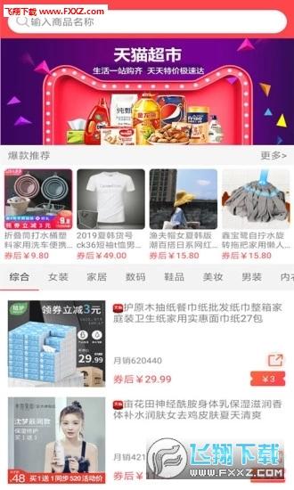 券淘省钱app安卓版