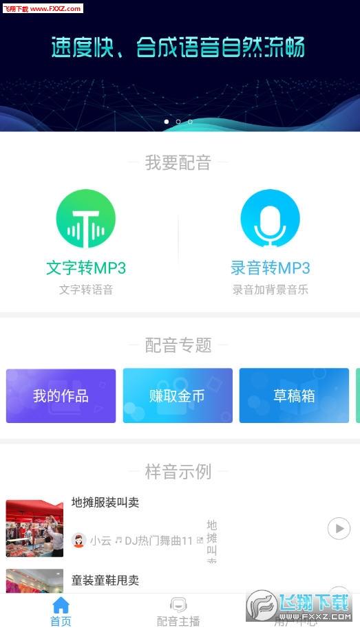培音app安卓版