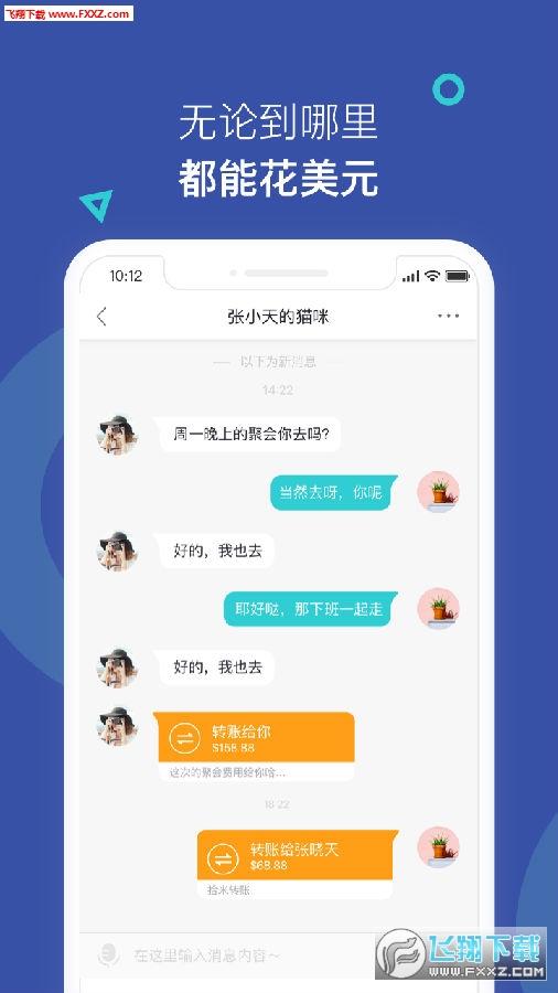 拾米app官方版