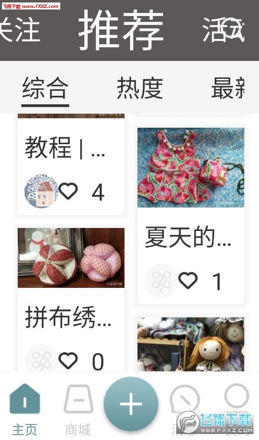 川水app安卓版