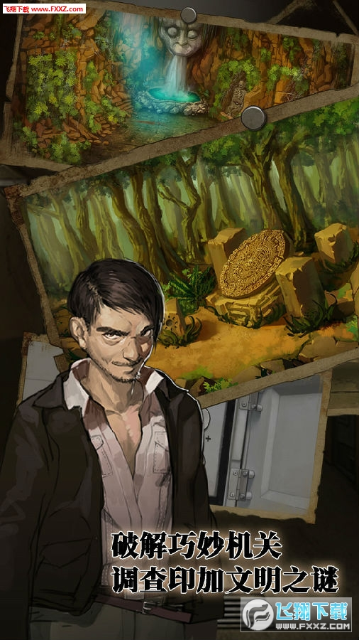 密室逃脱绝境系列7印加古城手游
