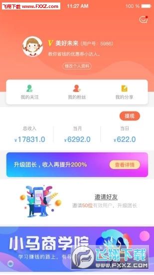 小马推荐app