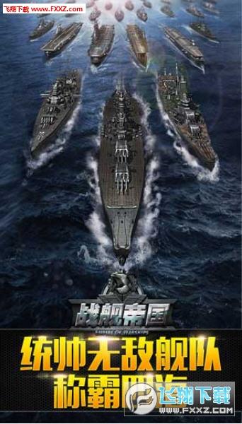 战舰帝国安卓版