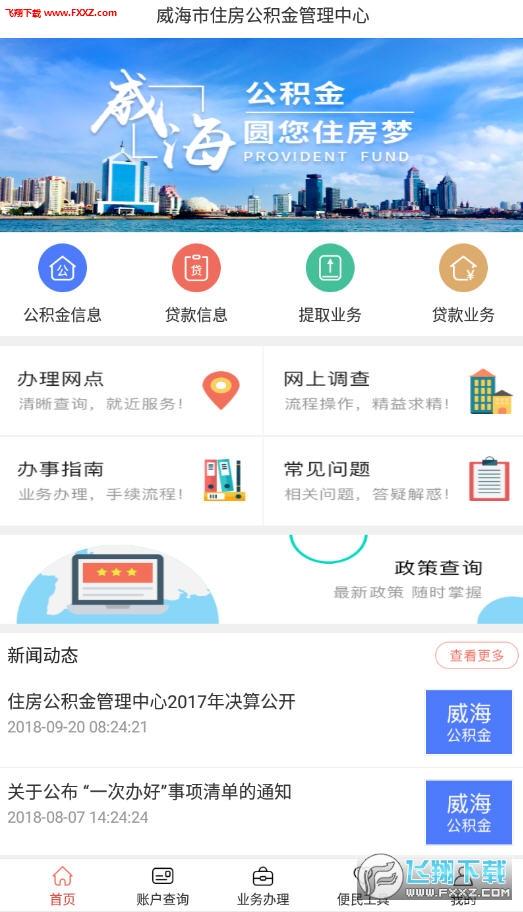 威海公�e金app官方版