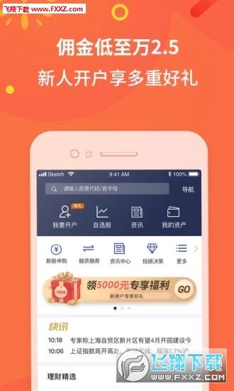 德邦�C券app