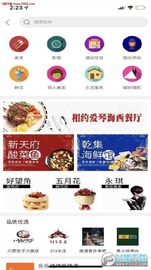 朔州店团app