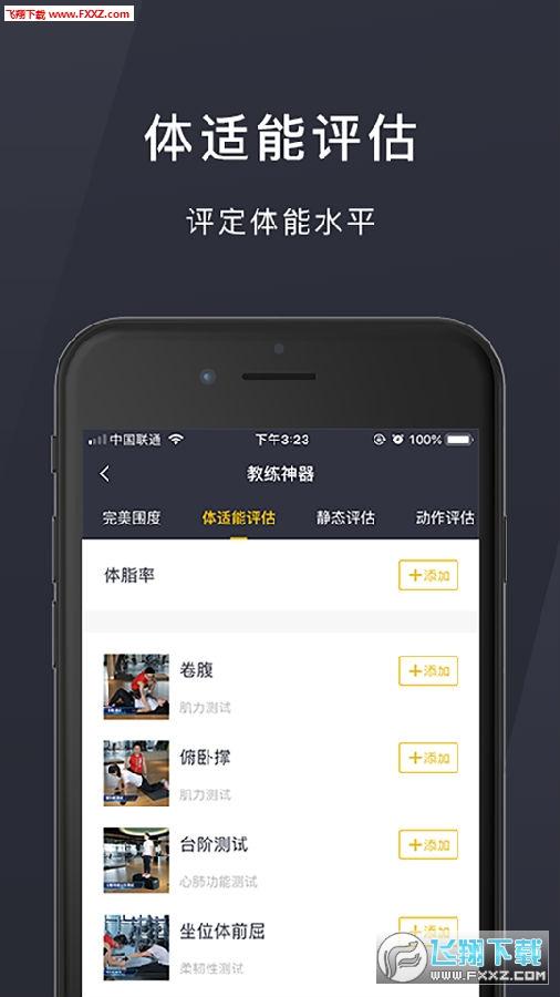 易健助手app