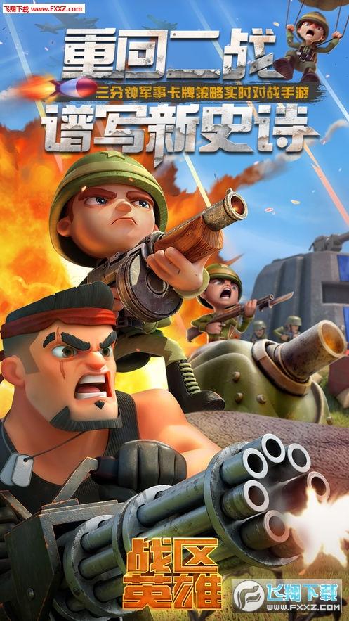 战区英雄iOS版