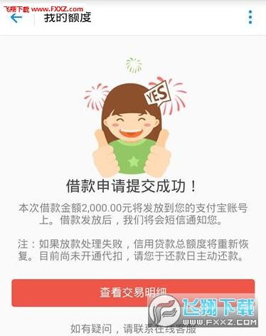 夏天钱包贷款app