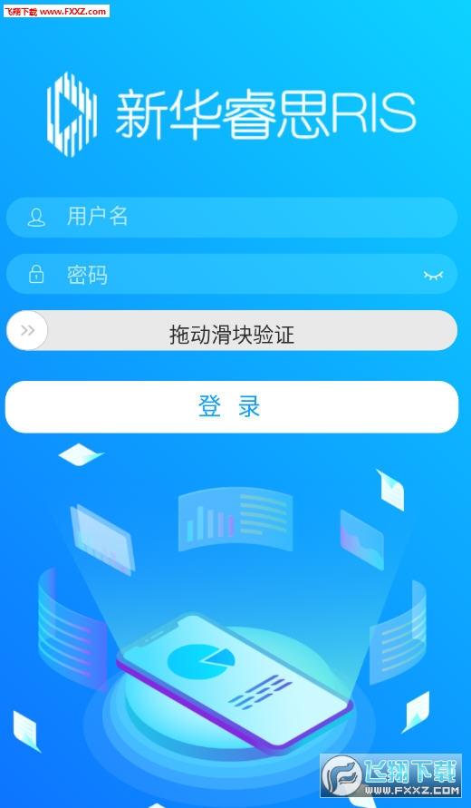 新华睿思app安卓版