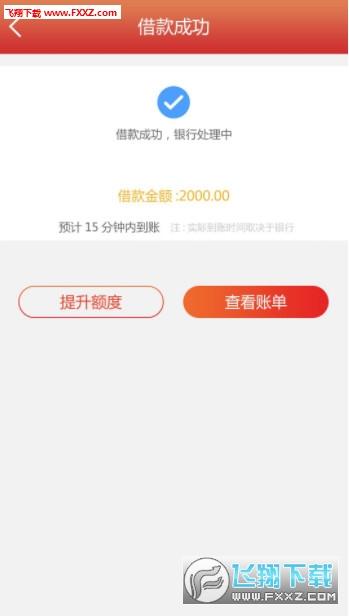 金斧子贷款app