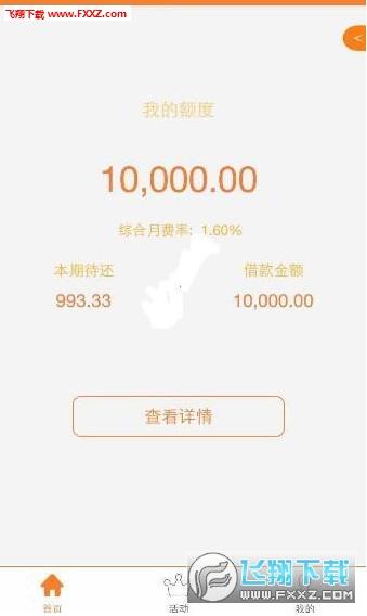 薏仁花贷款app