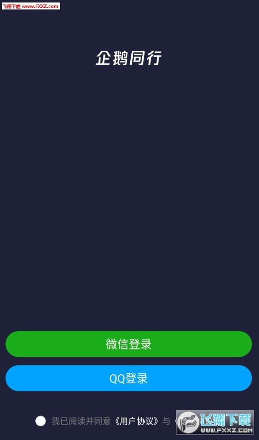 企鹅同行app官方版