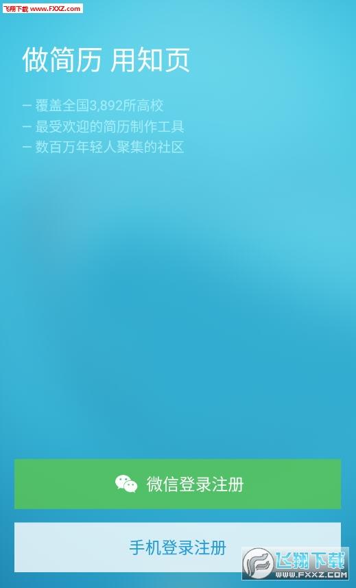 知页简历app官方版