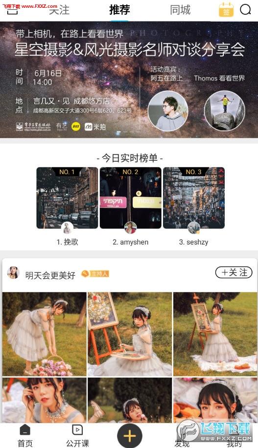 米拍摄影app官方版