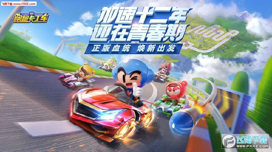 跑跑卡丁车官方竞速版游戏