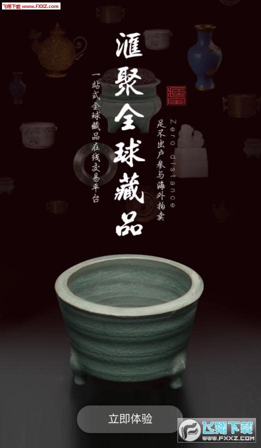 藏��app官方版