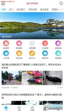 浦北同城网app