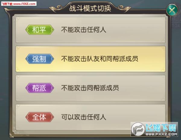 飞天魅影手游新手如何参加战斗?战斗模式玩法攻略
