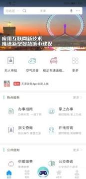 天津政务app官方版