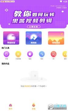 果酱视频剪辑app