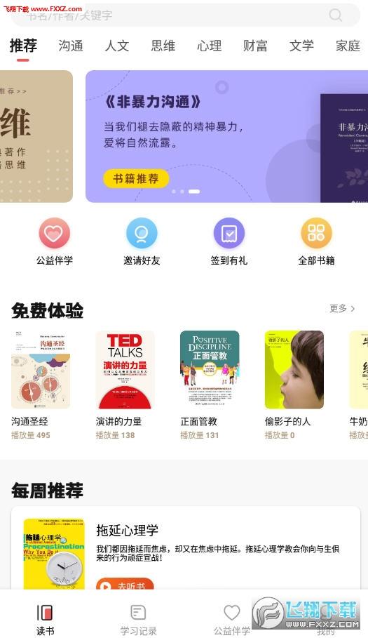益伴app官方版