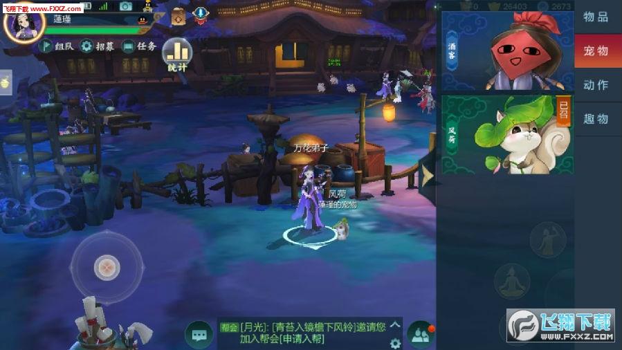 剑网3指尖江湖手游跟宠任务怎么做?万花跟宠任务攻略