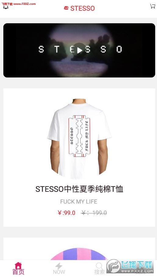 STESSO安卓app