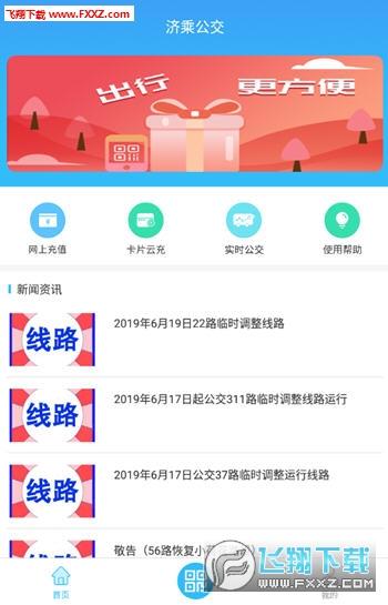 济乘公交app官方版
