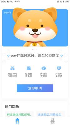 pay伴app官方版