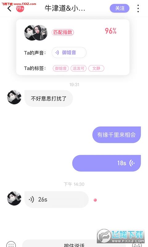 妙�枵Z音社交app