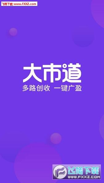 大市道app