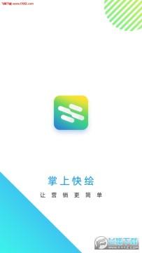 快绘app官方版