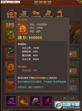 暴走传奇手游2019最新福利活动