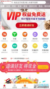 淘千语app官方版