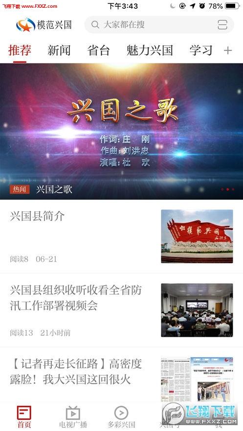 模范兴国app