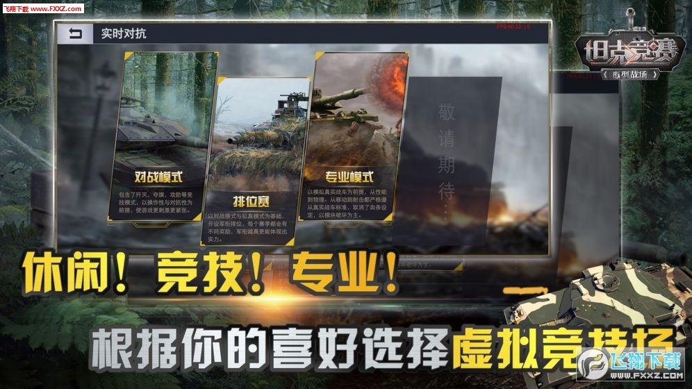 坦克竞赛官方版