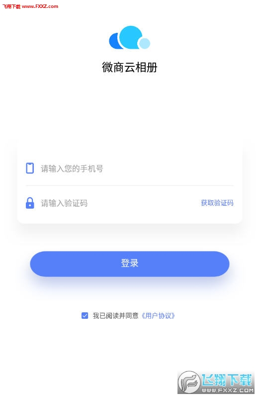 微商云相册app官方版