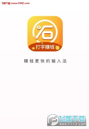 小石输入法app