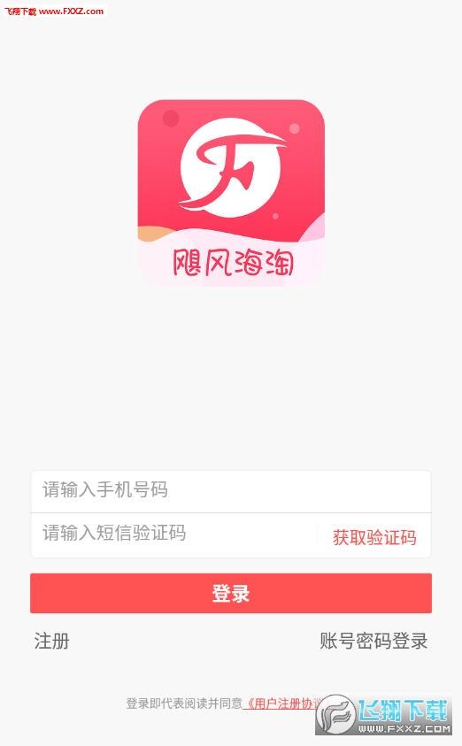 飓风海淘app官方版