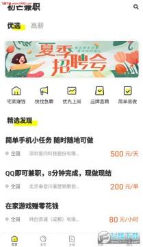 初芒兼职app官方版