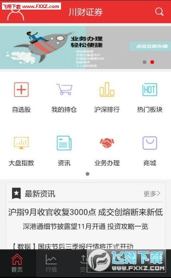 川财e行app