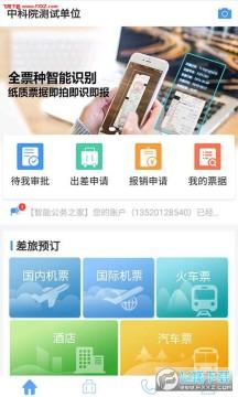 智能公务之家app安卓版