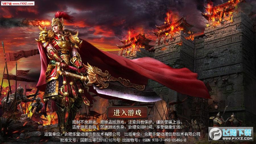传奇帝国之骑士荣耀手游
