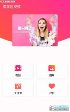 爱笑短视频app手机版